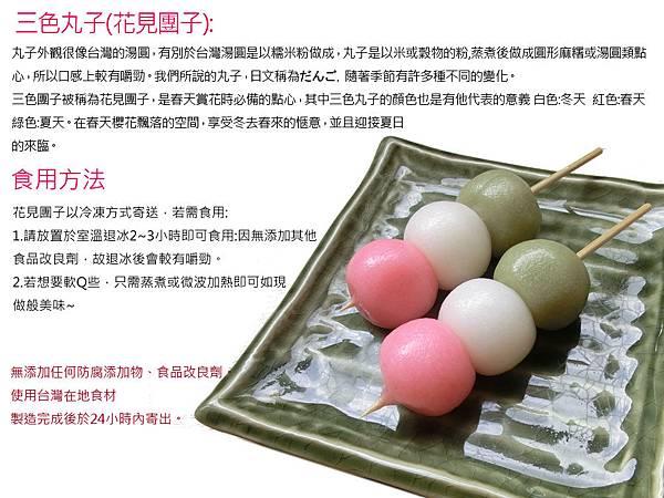 台中和菓子/三色丸子/三色團子/花見団子/はなみだんご-介紹