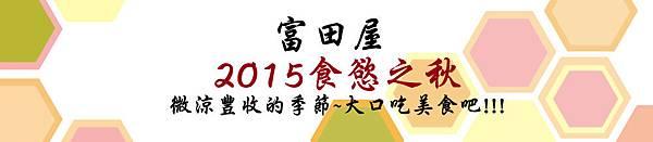富田屋-2015食慾之秋-利休饅頭