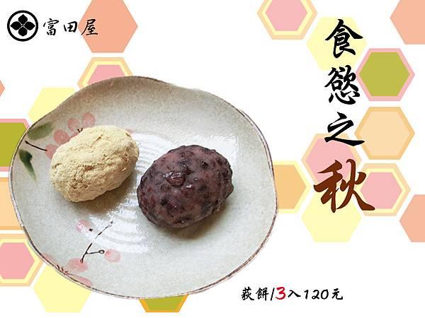 富田屋-2015食慾之秋-荻餅