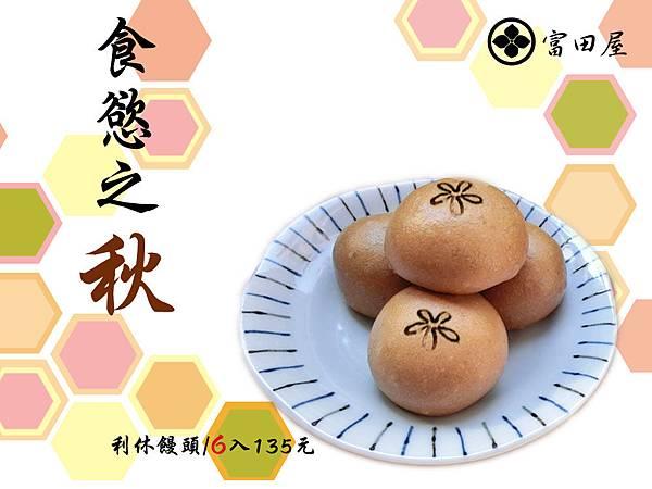 富田屋~2015食慾之秋~利休饅頭
