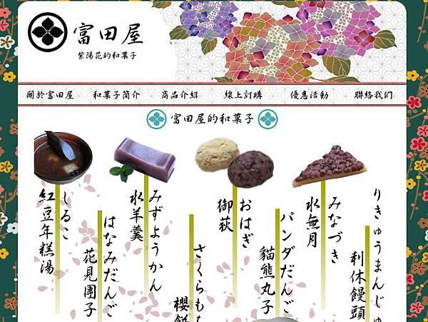 富田屋2015冬季官網