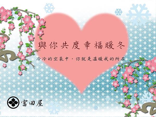 富田屋-2015冬季活動1