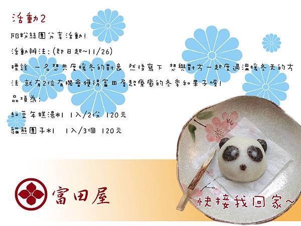 富田屋-2015冬季-活動3