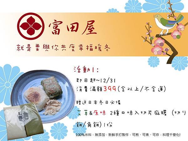 富田屋-2015冬季活動2