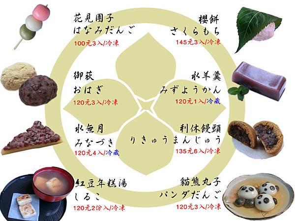 2016富田屋產品目錄