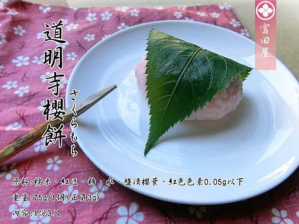 富田屋-道明寺櫻餅