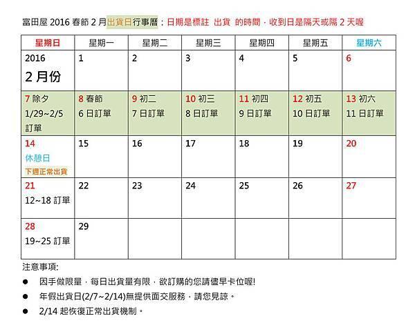 富田屋-2016-2月春季出貨行事曆