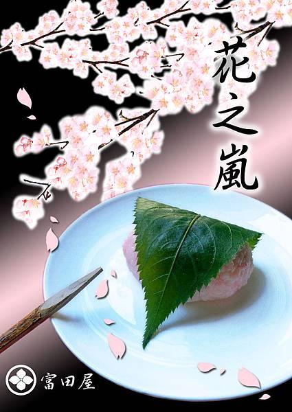 富田屋-花之嵐-櫻餅