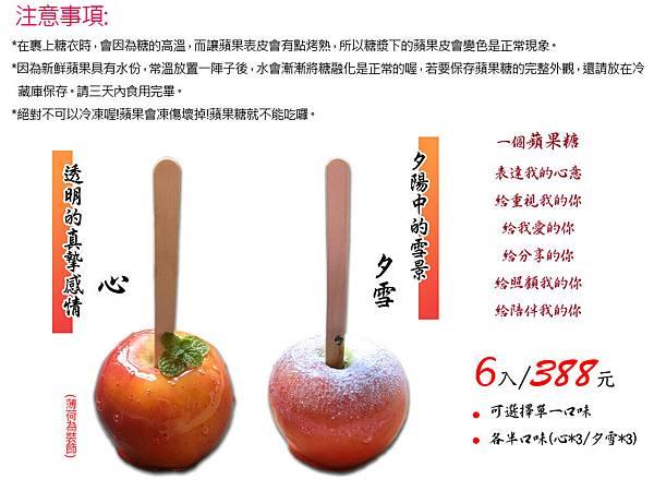 焦糖蘋果-蘋果糖4