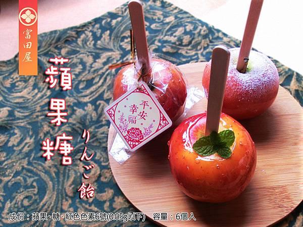 焦糖蘋果-蘋果糖1