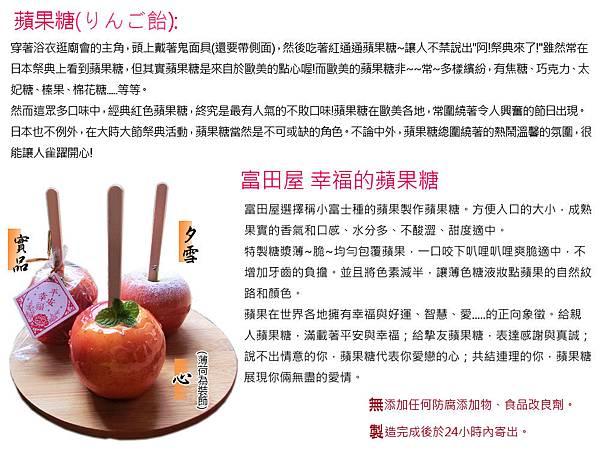 焦糖蘋果-蘋果糖2