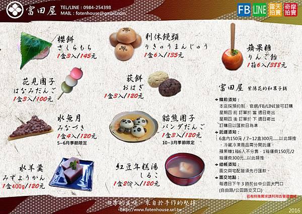 富田屋和果子鋪2016型錄