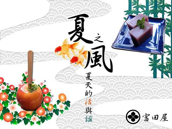 富田屋-夏之風-水羊羹-蘋果糖