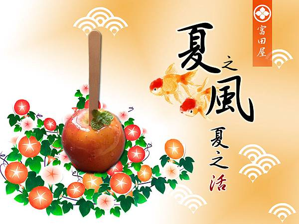 富田屋-夏之活-蘋果糖