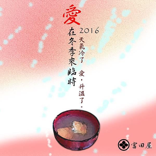 富田屋-愛在冬季來臨時3