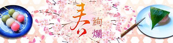 1060108-富田屋-春~絢爛~