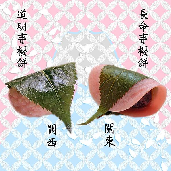 道明寺櫻餅%26;長命寺櫻餅
