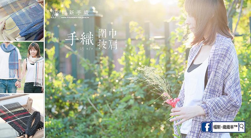 手織圍巾-summer-01