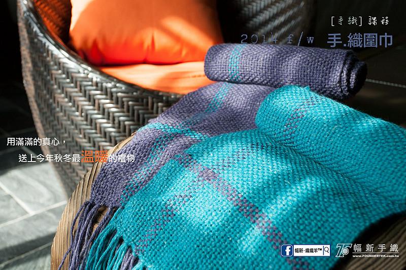 2014.10.22-最溫暖的禮物-手織圍巾--01