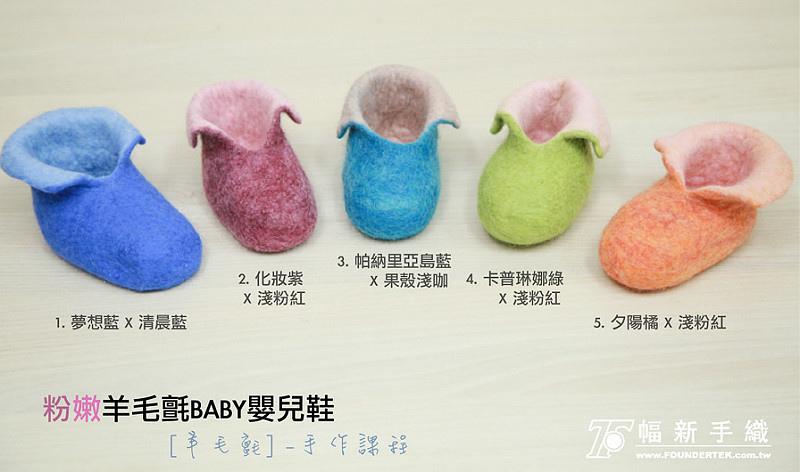 2014.09.01-羊毛氈小鞋選色-01