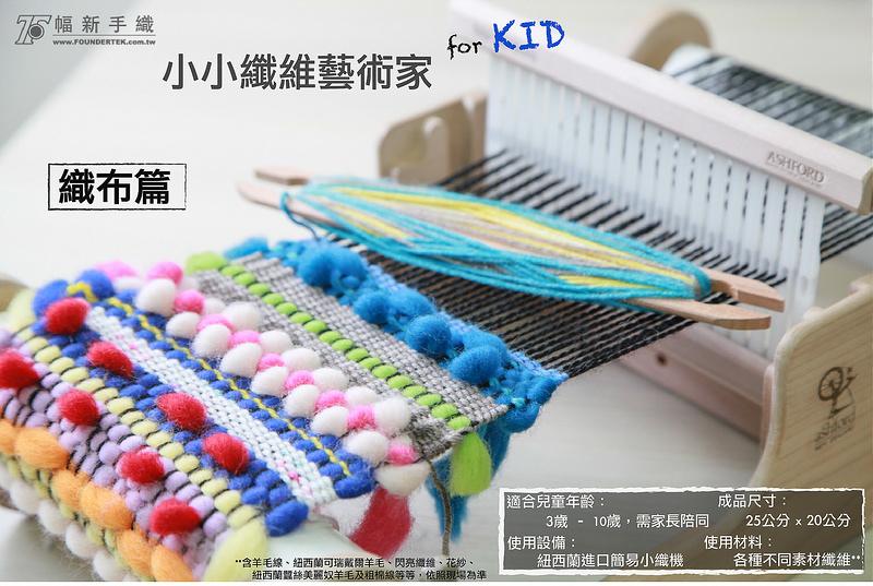 50off-小小纖維藝術家for KID
