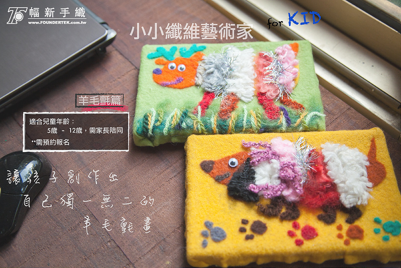 2014.09.26-酷卡-kid-羊毛氈7-小小纖維藝術家for KID-01