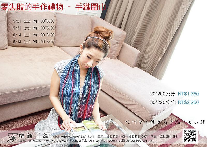手織圍巾-DM