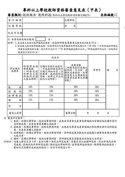 應用科技類科教師審查意見甲乙表_頁面_1.jpg