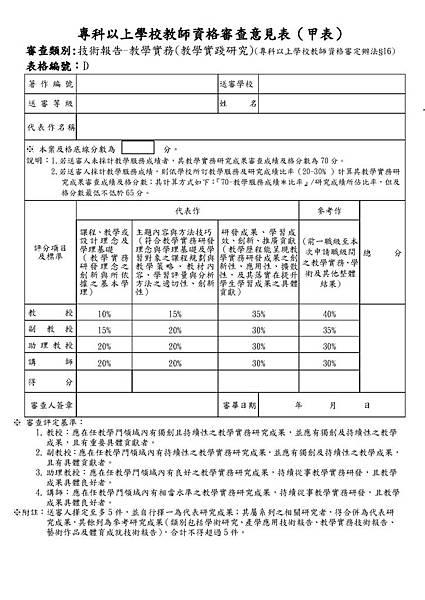 教學實務型教師審查意見甲乙表_頁面_1.jpg