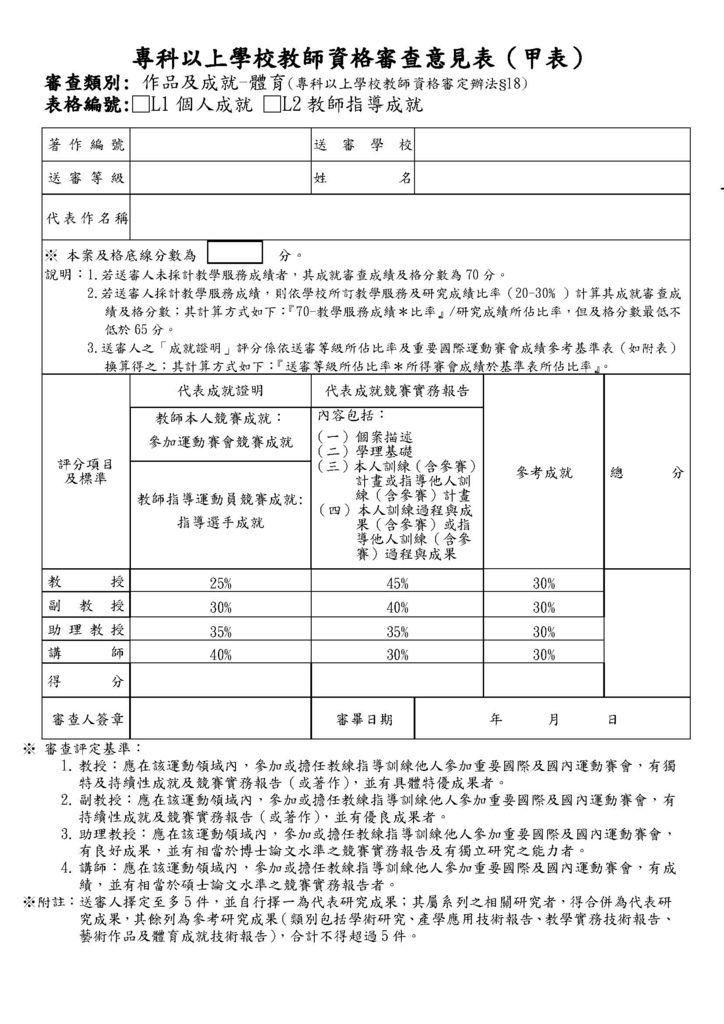 體育類科教師審查意見甲乙表_頁面_1.jpg
