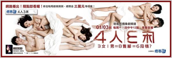 《4人3床》劇情預測活動.jpg