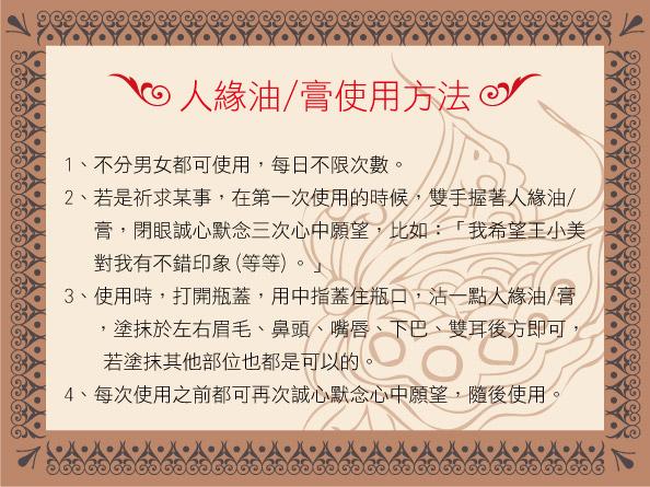 0731人緣油(膏)使用方法