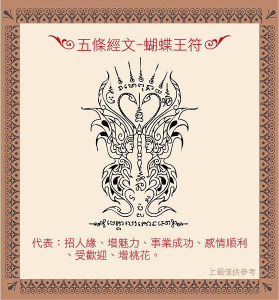 0803五條經文蝴蝶王符
