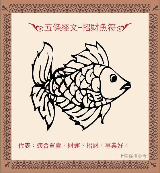 0803五條經招財魚符