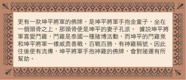 0726坤平將軍-2.jpg