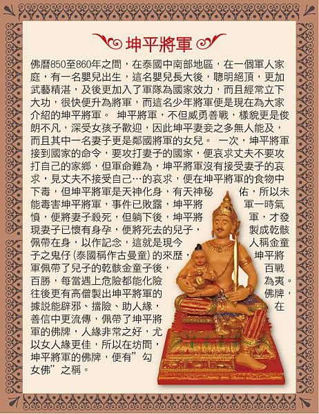 0726坤平將軍-1.jpg