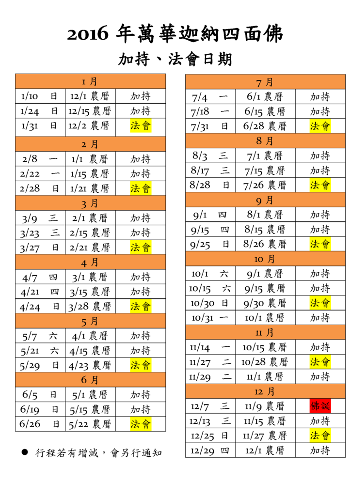 日曆.png