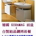 浴櫃特價品.jpg