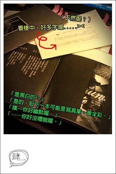 肆一新書日記06