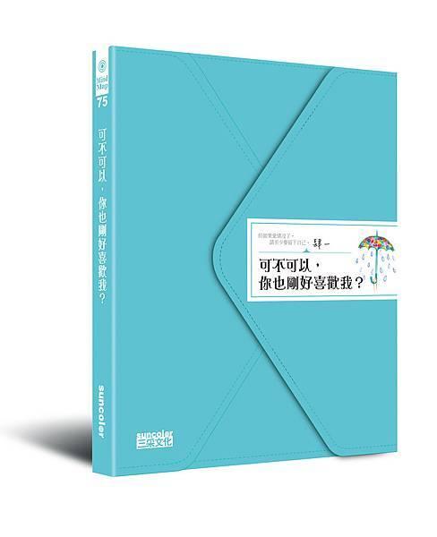 肆一-立體書封0520 (1)