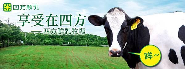 四方鮮乳牧場5