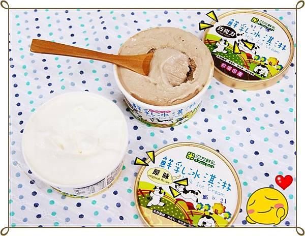 四方鮮奶冰淇淋1
