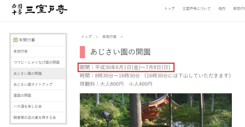 三室戶寺繡球花季.png