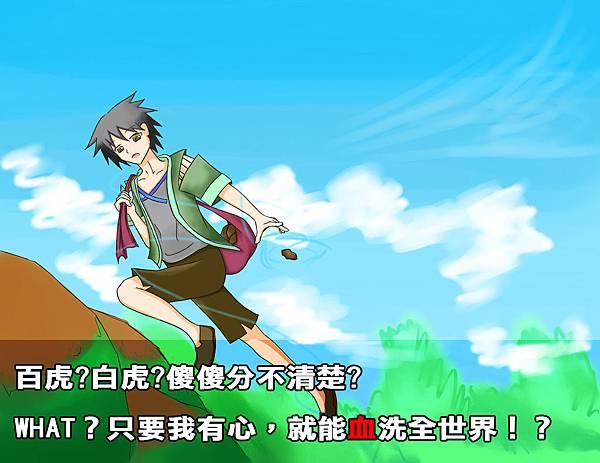 百虎1-10_文案版.jpg