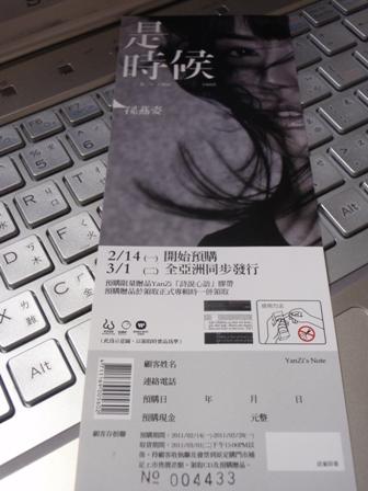 孫燕姿《是時候》專輯--預購單