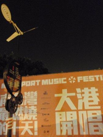 2010大港開唱