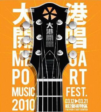 2010大港開唱-海報