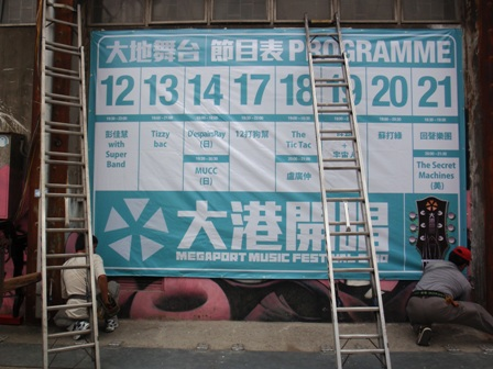 2010大港開唱-大地舞台節目表(施工中)