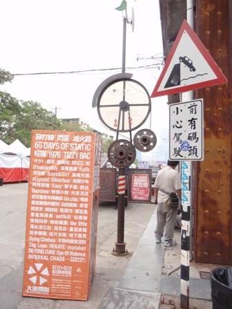 2010大港開唱-指示標誌總匯
