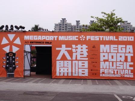 2010大港開唱-舞台入口